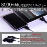 MiLi Power Queen 8000mAh大容量モバイルバッテリー