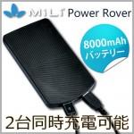 MiLi Power Rover 8000mAh大容量モバイルバッテリー