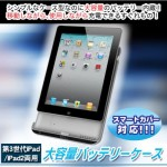 MiLi Power iBox 8000mAh大容量モバイルバッテリー