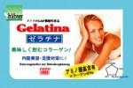 ★コラーゲンたんぱく質★ゼラチナ [RD16] ★送料無料★