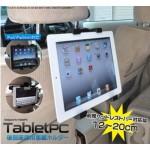 iPad/タブレット用後部座席用車載ホルダー