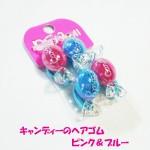 キャンディーのヘアゴム ピンク&ブルー 2個セット