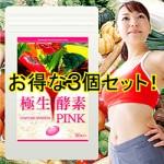 【即日発送+メール便送料無料】 極生酵素 エンザイムシステム PINK 3個セット