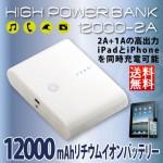 拡大表示 【即日発送】スマホ充電器 【送料無料】HIGH POWERBANK 2台同時充電 12000mAh