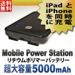 【即日発送&送料無料】 2台同時に充電できる充電式携帯バッテリー スマホ充電器【5000mAh】