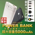 【送料無料】 POWER BANK スマホ充電器パワーバンク PB-5000 充電式携帯バッテリー