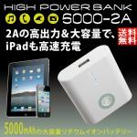 【送料無料】 【HIGH POWERBANK】5000mAh 出力2A iphone携帯充電器 スマホ充電器