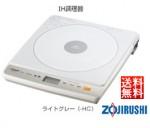 【送料無料】 ZOUJIRUSHI 象印 IH調理器 EZ-HF26-HC ホワイト