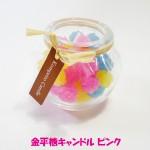 金平糖キャンドル ガラス瓶入り ピンク