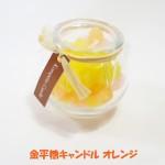 金平糖キャンドル ガラス瓶入り オレンジ