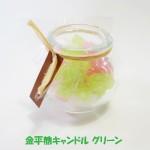 金平糖キャンドル ガラス瓶入り グリーン