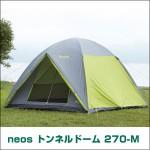 LOGOS(ロゴス)neos トンネルドーム270-M 71805003