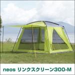 LOGOS(ロゴス)neos リンクスクリーン300-M 71807000
