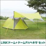 LOGOS(ロゴス)LINKドーム+ドームFitヘキサ セット