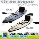 DOPPELGANGEROUTDOOR(ドッペルギャンガーアウトドアD.O.D)シットオンカヤック SK-01/SK-02