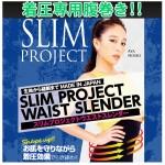 スリムプロジェクトウエストスレンダー