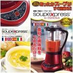 スープメーカー スープエクスプレス SE-510