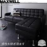 【送料無料】コーナーカウチソファ【MAXWELL】マクスウェル(40102863)【代引き手数料無料】