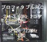 NaviBird-E5/本体のみ/AMD A4-5300 2C2T 3.4-3.6GHz GPU SP128 723MHz/RAM2GB/HDD1TB/OSなし