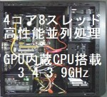 NaviBird-H5/本体のみ/Core i7 3770 3.4GHz [3.9GHz Turbo] 4C8T/RAM4GB/HDD1TB/OSなし