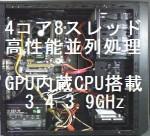 NaviBird-H5/本体のみ/Core i7 3770 3.4GHz [3.9GHz Turbo] 4C8T/RAM4GB/HDD1TB/OSなし