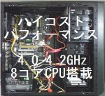 NaviBird-S7/本体のみ/AMD FX-8350 4.0-4.2GHz 8C8T/RAM8GB/HDD1TB/OSなし