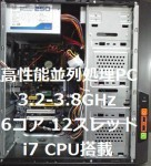 NaviBird-S6/本体のみ/Intel Core i7 3930K 3.2GHz[3.8GHz Turbo] 6C12T/RAM8GB/HDD1TB/OSなし