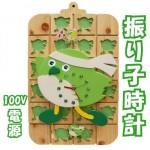 めじろん振り子時計(100v電源タイプ)