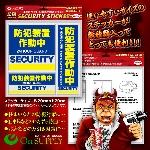 【防犯ステッカー】【防犯シール】セキュリティーステッカー「防犯装置作動中」(オンサプライ/OS-182)