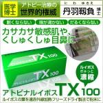 アトピナルイボスTX100