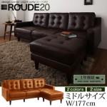 キルティングデザインコーナーカウチソファ【ROUDE 20】ルード20 ミドル