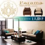 アバカシリーズ【Parama】パラマ 1人掛け