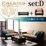 アバカシリーズ【Parama】パラマ セットD:1人掛け+テーブル