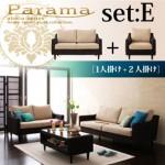 アバカシリーズ【Parama】パラマ セットE:1人掛け+2人掛け