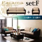 アバカシリーズ【Parama】パラマ セットF:1人掛け+3人掛け