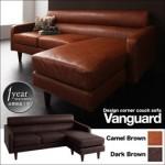 デザインコーナーカウチソファ【Vanguard】ヴァンガード