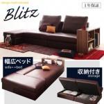 【送料無料】デザインマルチソファベッド【Blitz】ブリッツ(40106461)【代引き手数料無料】