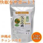沖縄産!クヮンソウ茶(ティーパック)[30包]