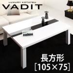 【送料無料】鏡面仕上げ アーバンモダンデザインこたつテーブル【VADIT】バディット/長方形(105×75)(40605294)