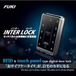 タッチパネル&非接触IC式電気錠(電子錠)インターロック(INTER LOCK)