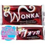 ウォンカチョコレート 2013 ゴールデンチケット対象商品