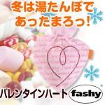 デラックス湯たんぽバレンタインハート ピンク