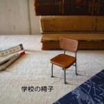 ミニチュア家具 学校の椅子