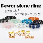 天然石アンバー(人工) 指輪 パワーストーン リング ロンデル 全9種類