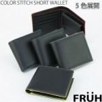 FRUH フリュー 牛革カラーステッチウォレットGL301