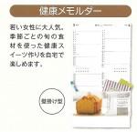 健康メモルダーカレンダー 100冊