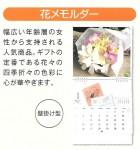 花メモルダーカレンダー 50冊