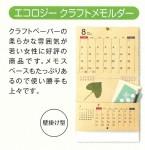 エコロジークラフトメモルダーカレンダー 100冊