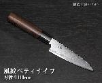 A2011 風紋 ペティナイフ 刃渡り110mm