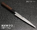 A2021 風紋 刺身包丁刃渡り170mm